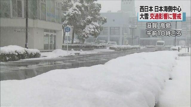 【西日本の日本海側で大雪 先月上回るおそれ】 午後4時の積雪は、広島県の庄原市高野で1m25cm、島…