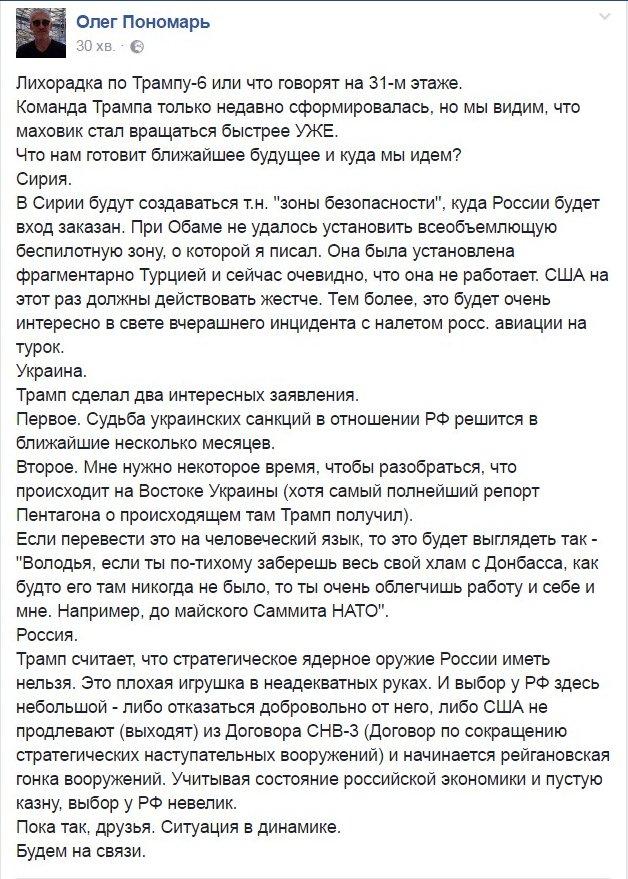 Советник Трампа Флинн обсуждал санкции с послом России в США: это незаконный сигнал РФ о возможном их смягчении, - The Washington Post - Цензор.НЕТ 5992