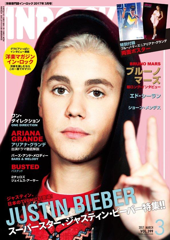 【2月15日発売、次号INROCKの表紙はジャスティン・ビーバー!】日本のTVCMに初登場!ジャステ…