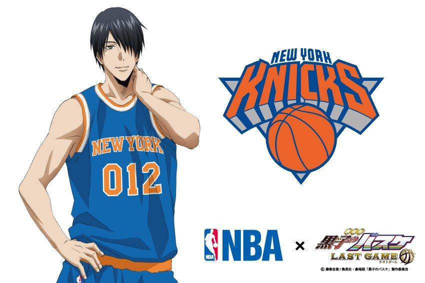 【NBA×劇場版黒子のバスケ】コラボビジュアル第8弾は氷室!コラボするチームはニューヨーク・ニックス…