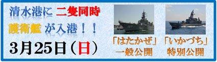 【イベント情報】 平成29年3月25日(日)、静岡地方協力本部主催で、清水港において護衛艦2隻の同時…