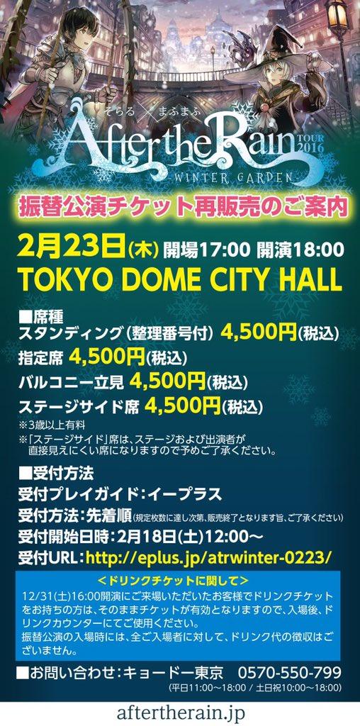 【ATR振替公演 チケット再販売のお知らせ】2/23(木)東京ドームシティホール 振替公演チケット再…