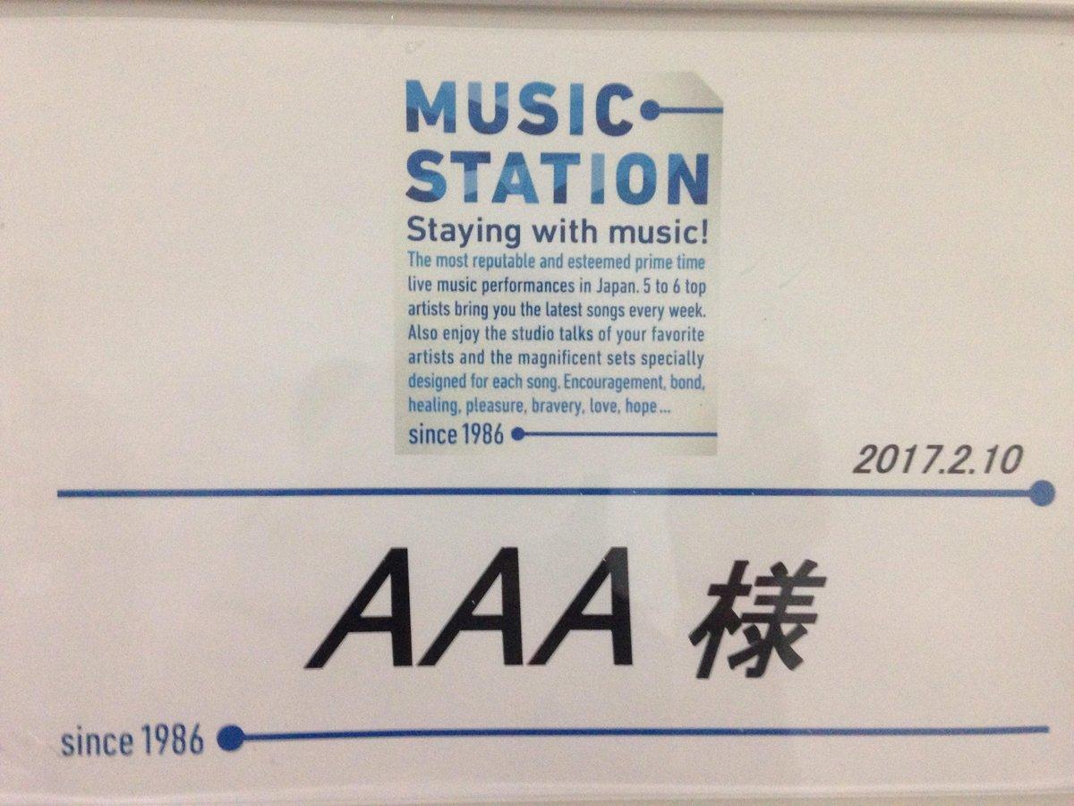本日AAAがMUSIC STATION2時間SPに出演します!! 話題のドラマ「奪い愛、冬」の主題歌…