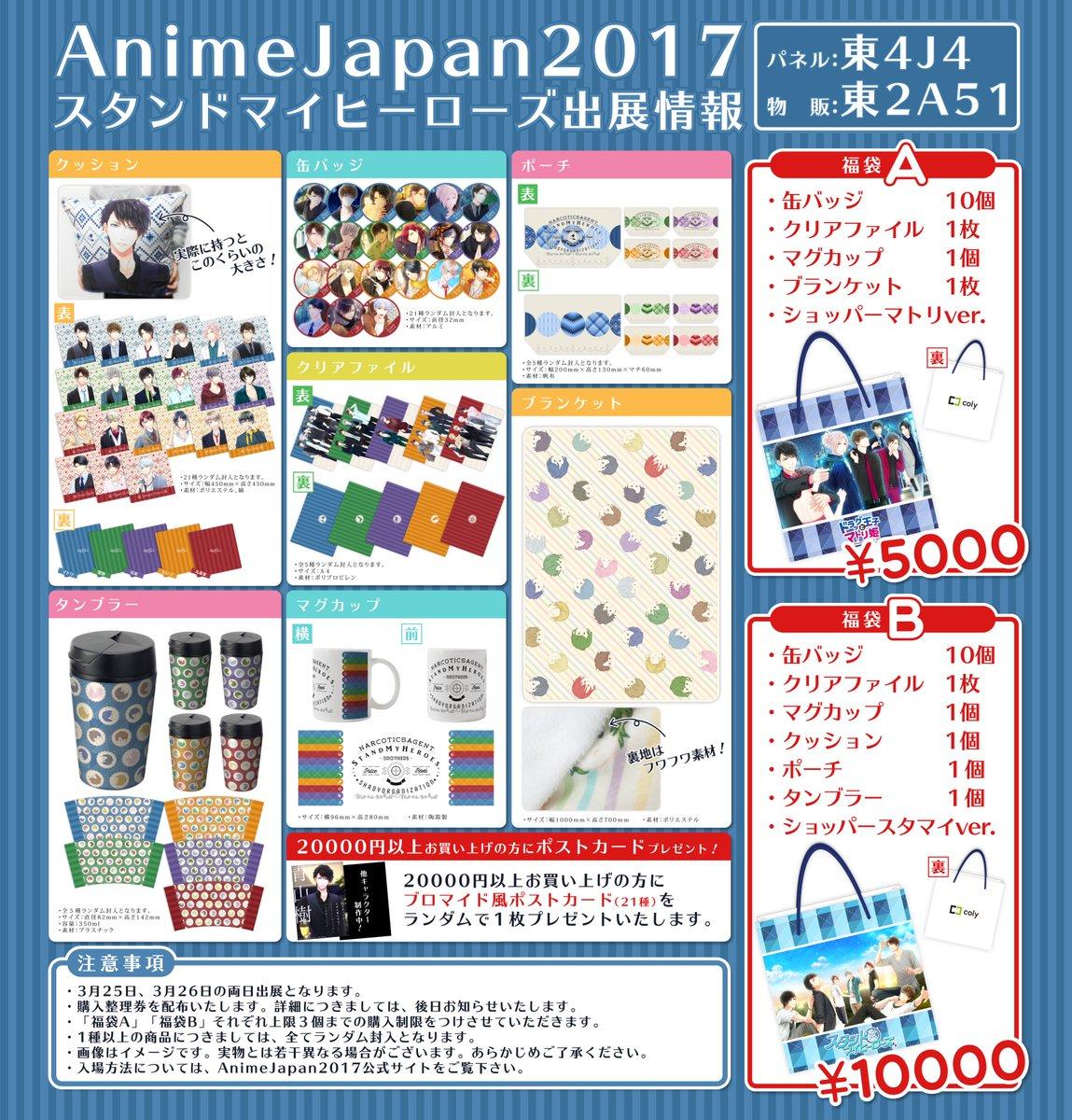 【Anime Japan2017グッズ情報】 Anime Japan2017にてスタマイからは様々な…