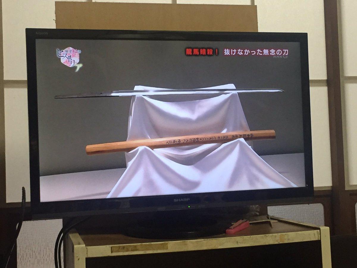 龍馬が暗殺された時無念にも抜けなかった刀が陸奥守吉行さんと正式に特定されましたお納めください