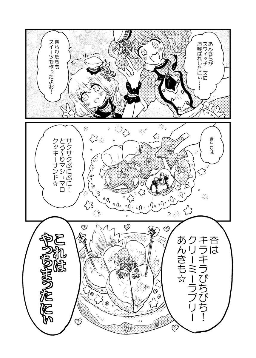あんきら漫画 放送事故