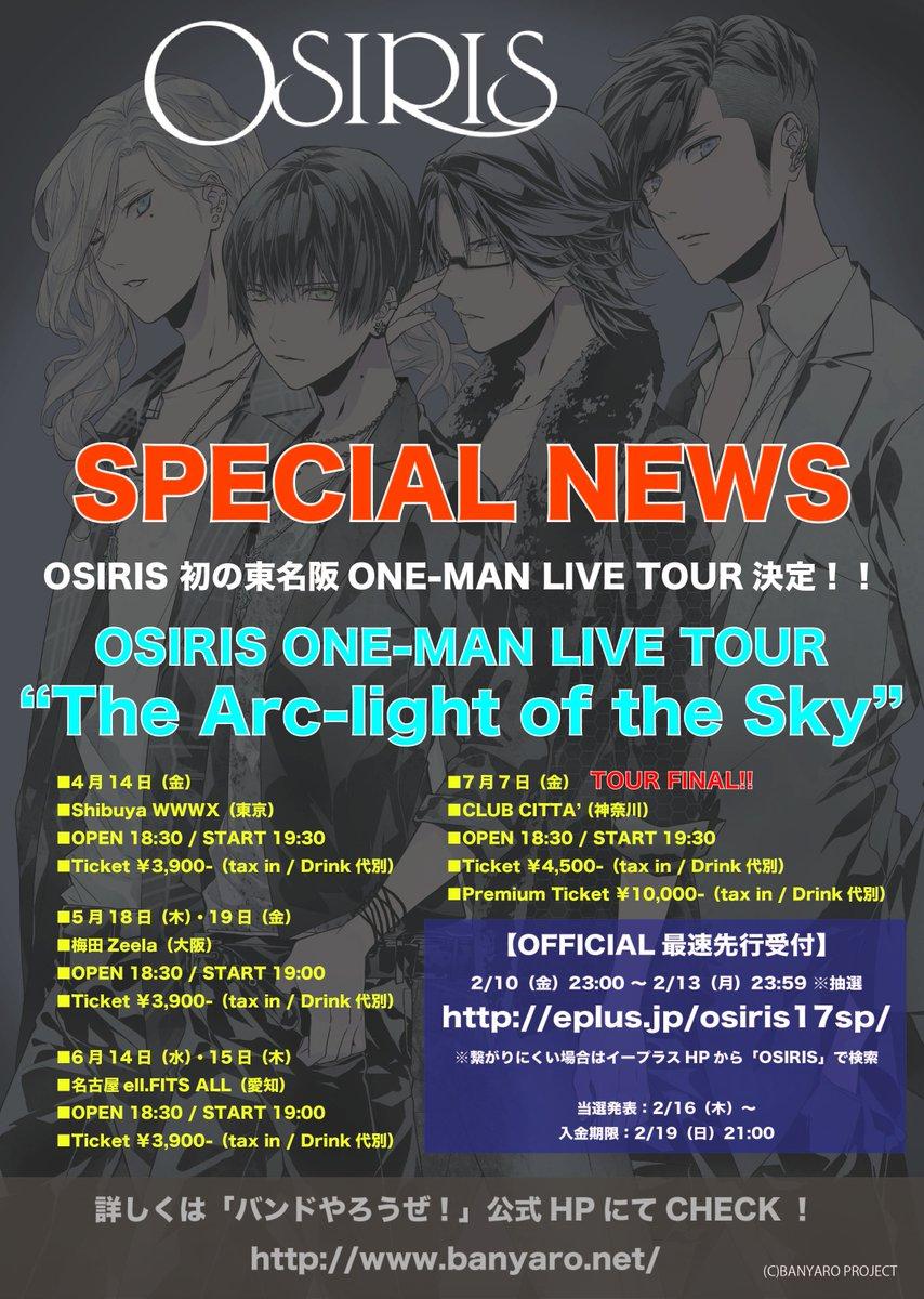 "OSIRIS東名阪ワンマンツアー""TheArc-light of theSky""決定!  4/14渋…"