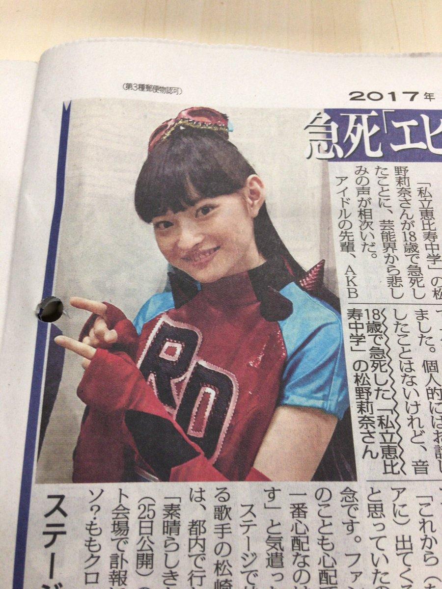 新聞社で働く父から 「会社に松野莉奈さんの写真がなくて、もし嫌じゃなければお前が撮った写真をくれない…