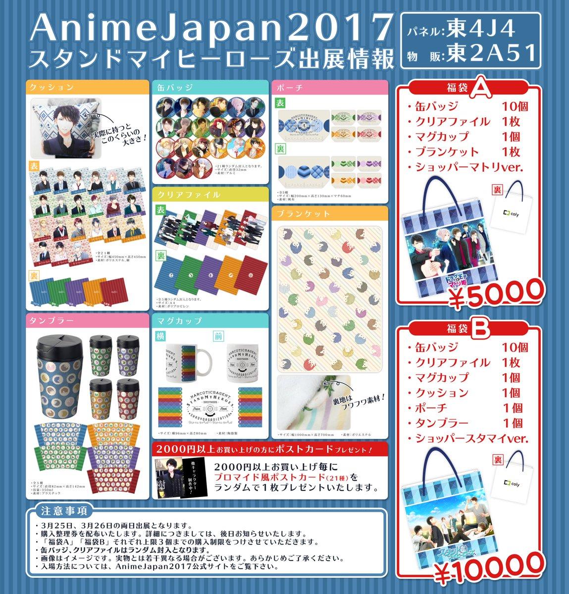 【AnimeJapan2017★訂正情報】 AJスタマイブースでは、缶バッチやクッションの入った特別…