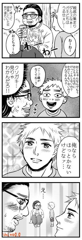 8才×40才(BL)