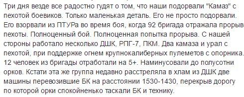 """Боевик-""""казак"""" задержан на КПВВ под Мариуполем - Цензор.НЕТ 2877"""