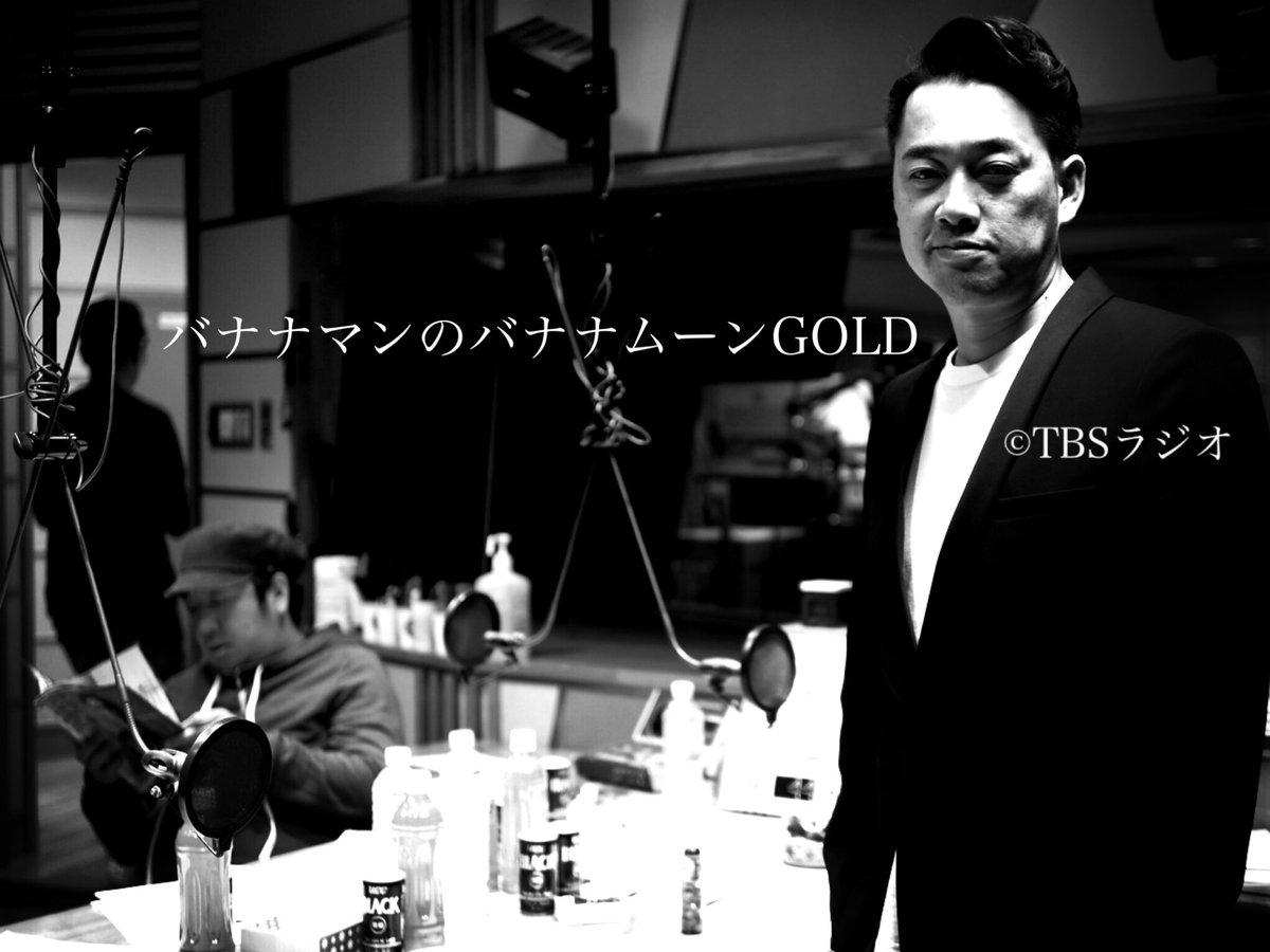 まもなく深夜1時から TBSラジオ金曜JUNK「バナナマンのバナナムーンGOLD」生放送。  #ra…