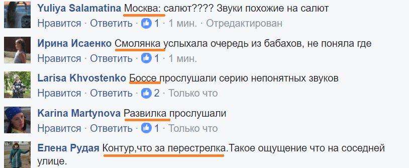 На оккупированной территории сегодня зафиксировано четыре мощных взрыва, -  пресс-офицер 72-й бригады Мокренчук - Цензор.НЕТ 7320