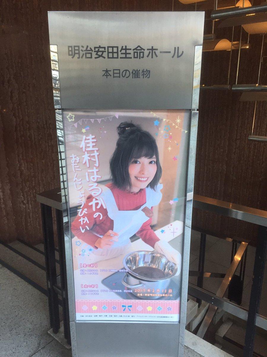 【お知らせ】おはようございます! 本日は、佳村はるかさんのバースデーイベント当日となります。物販開始…