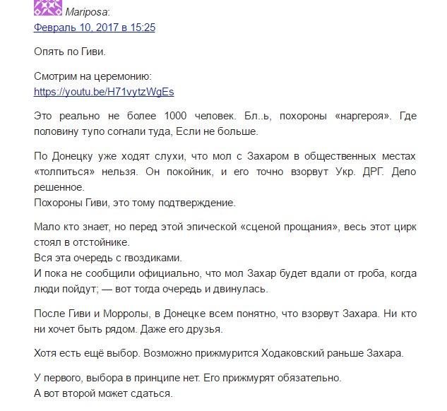 """Боевик-""""казак"""" задержан на КПВВ под Мариуполем - Цензор.НЕТ 6996"""