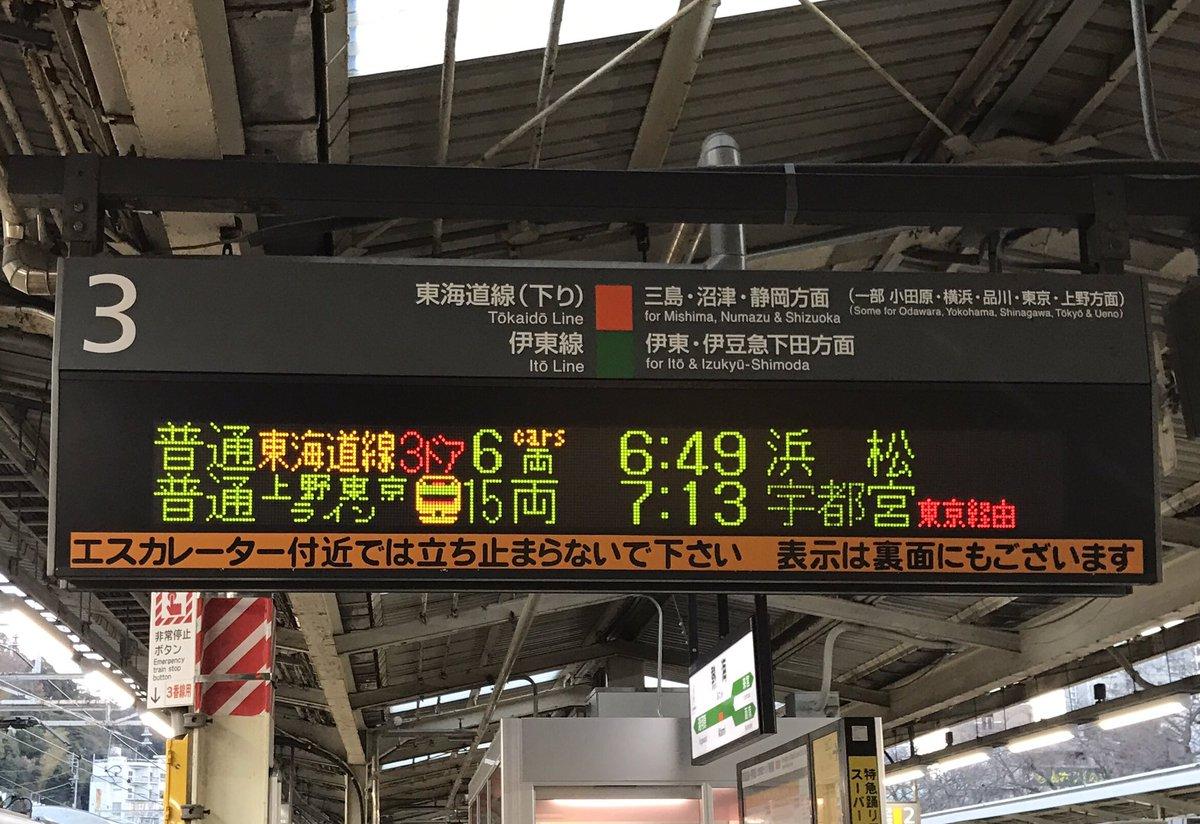 どっちも餃子 #熱海駅 #上一万の旅 https://t.co/mxDfCRjFXa