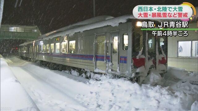 【大雪影響で列車の立往生相次ぐ 鳥取】鳥取市では、10日夜から、列車が動けなくなるトラブルが相次いで…