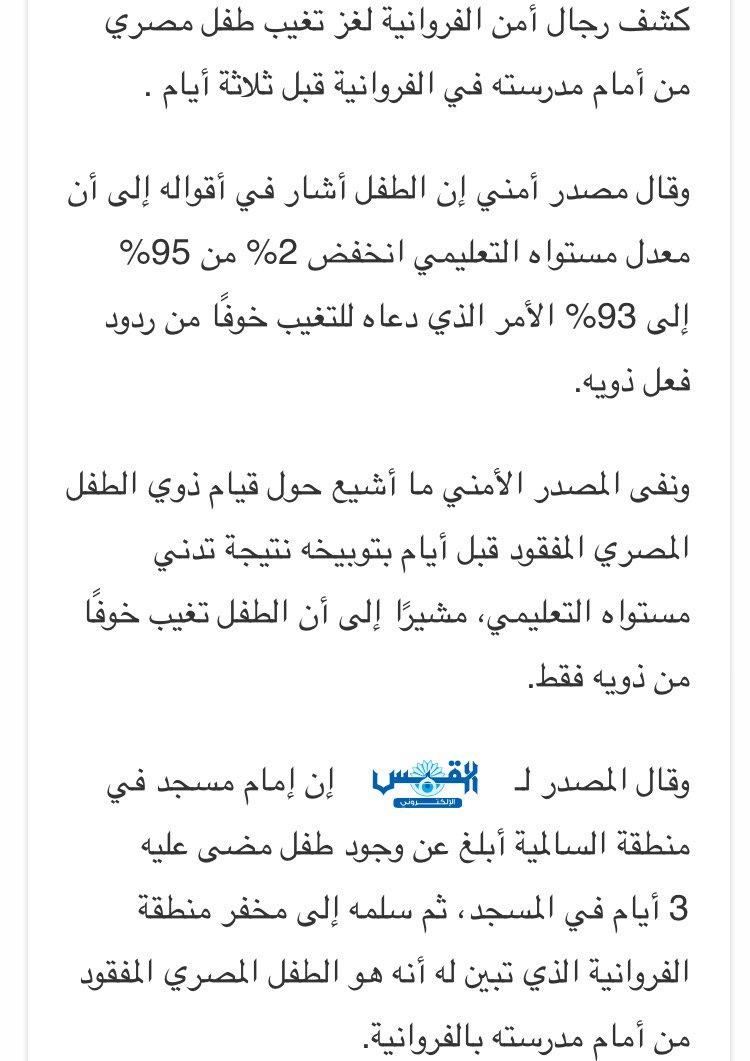 طفل مصري في الكويت تغيب عن المنزل 3 أيام؛ بسبب خوفه من والديه.. بعد هبوط مستواه الدراسي من 95% إلى 93% !