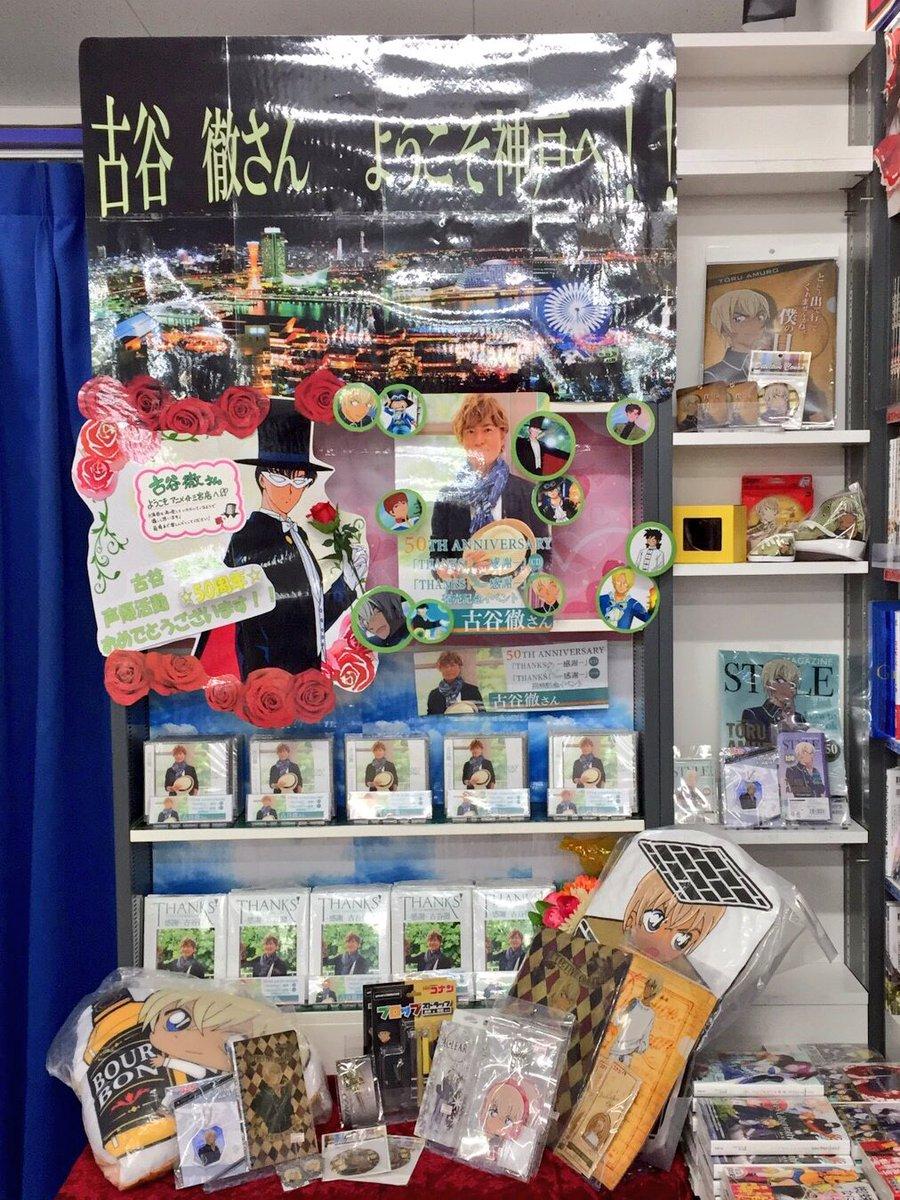 アニメイト三ノ宮店の控え室のウェルカムボードと店内のディスプレイ、そしてサイン会スペース(★‿★)