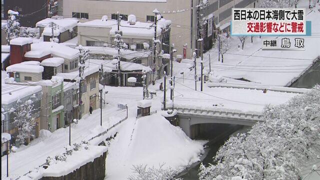 【西日本の日本海側で大雪 鳥取で平年の10倍近く 警戒を】鳥取市では89センチの積雪を観測し、平年の…