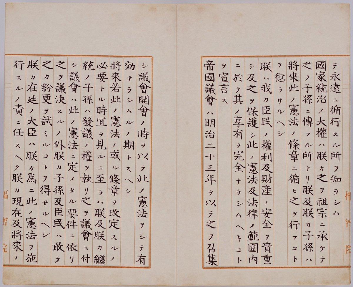 """国立公文書館 on Twitter: """"明治22年(1889)の2月11日、大日本帝国憲法が発布されました。画像は、大日本帝国憲法の公布原本です。 #憲法 https://t.co/2CQVWrGZdG… """""""