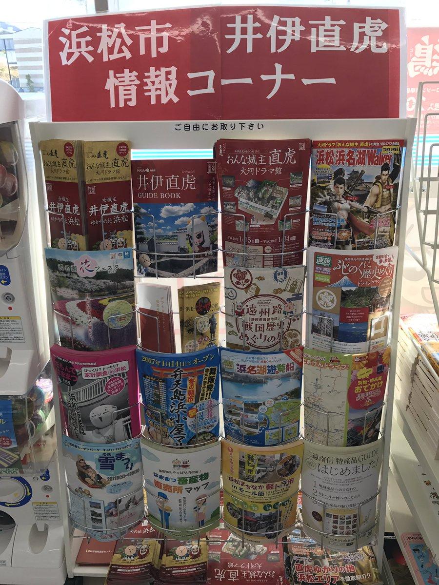ローソン浜松引佐金指店が「直虎ステーション」に! 「出世法師直虎ちゃん」が描かれたパッケージで、しら…