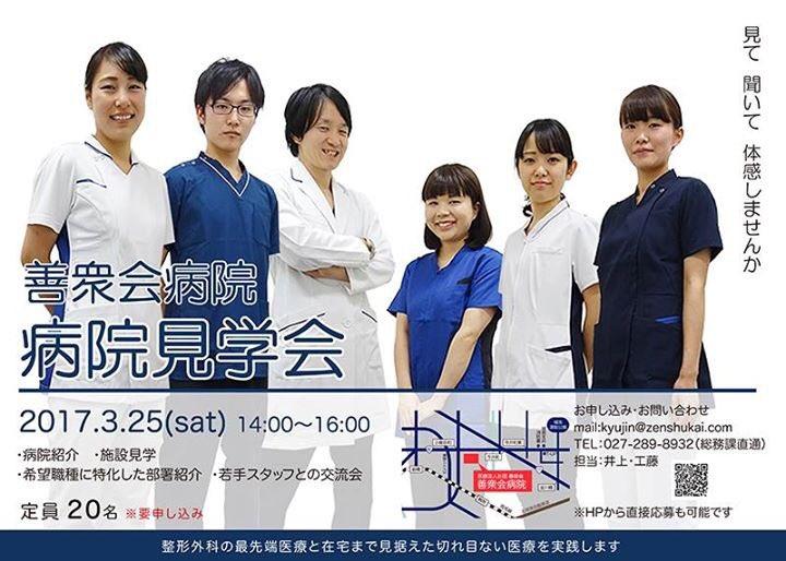 衆 会 病院 善
