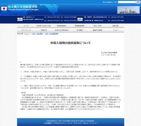 突然の発表 外国人は中国入国時に指紋採取が必要に - ねとらぼ nlab.itmedia.co.jp…