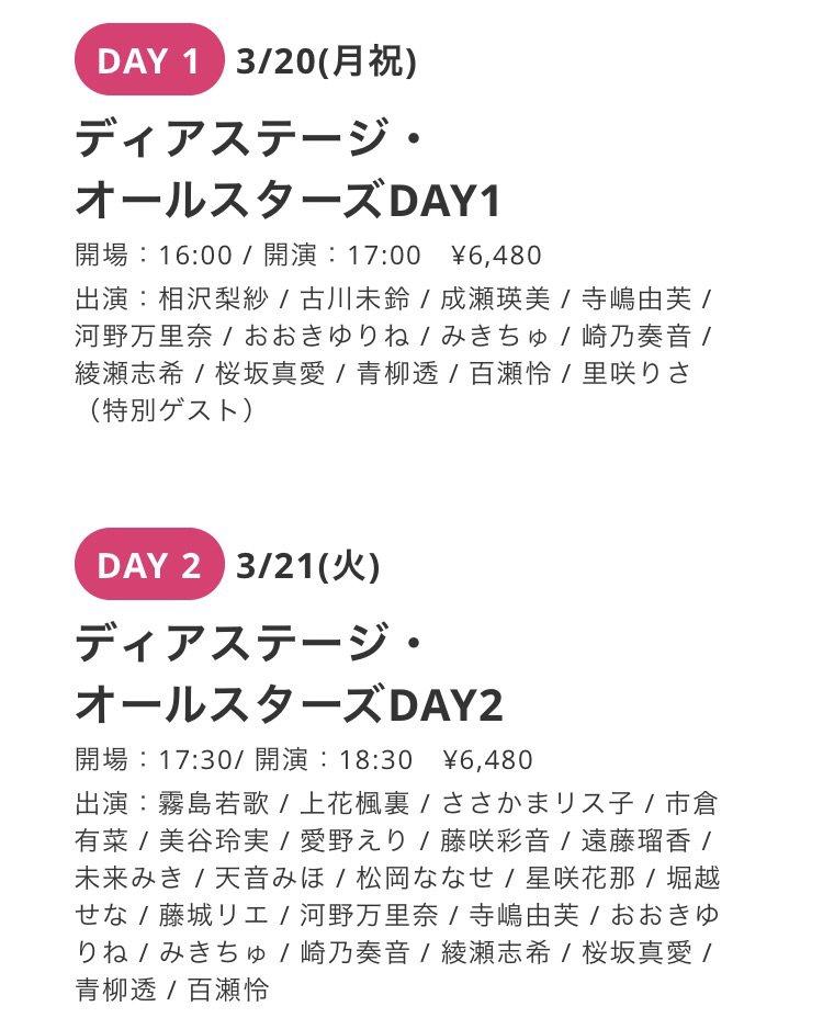 【成瀬瑛美のバビュ報☆】3/24にソロワンマン!☆そして3/20にもライブ、やっちゃいますよーーーっ…