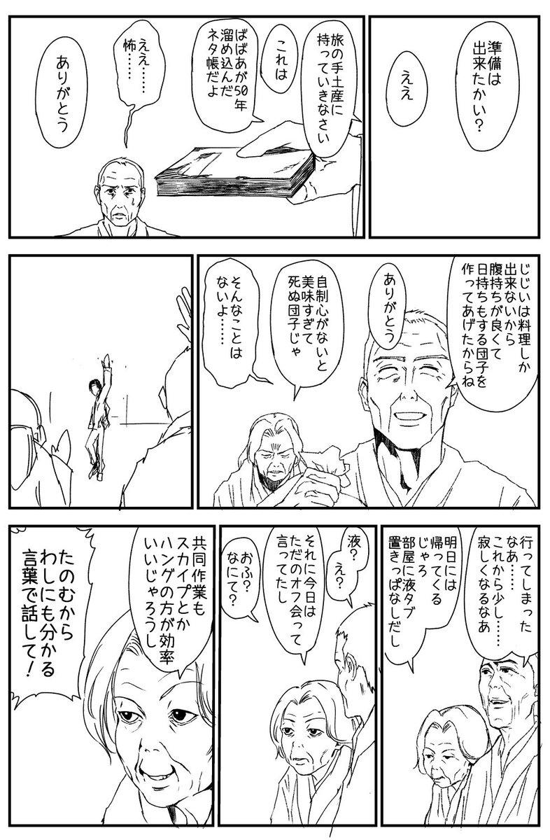 鬼退治に行かない漫画を描きました(3ページ) #コミケ童話