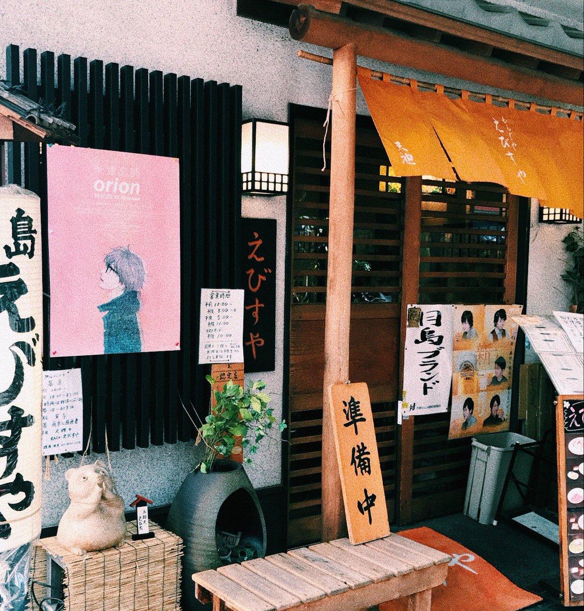 米津玄師「orion」のポスターが、月島のもんじゃストリートに続々掲出中です!! 「3月のライオン」…