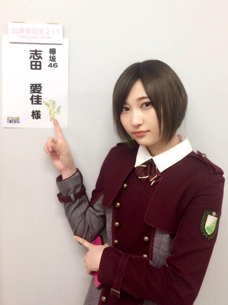 明日2月12日(日)8:00~テレビ東京系「ポケモンの家あつまる?」に志田愛佳が出演致します❗️ 是…