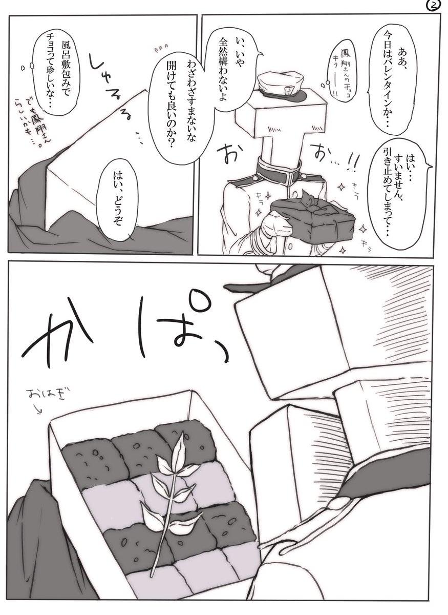 バレンタイン鳳翔さん漫画。