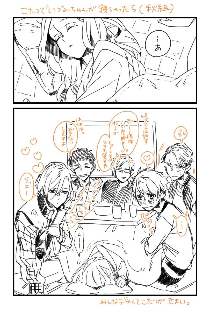 いづみちゃんがこたつで寝ちゃったら(秋、冬組)