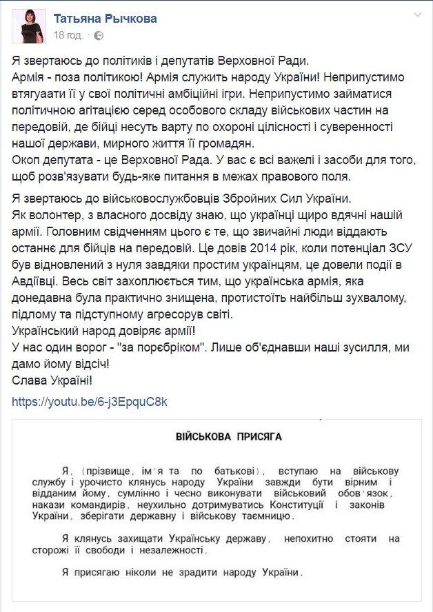 """""""Комбат не отстранен, хотя ему за нас и досталось"""", - участник блокады ОРДЛО Ворошнов - Цензор.НЕТ 8708"""