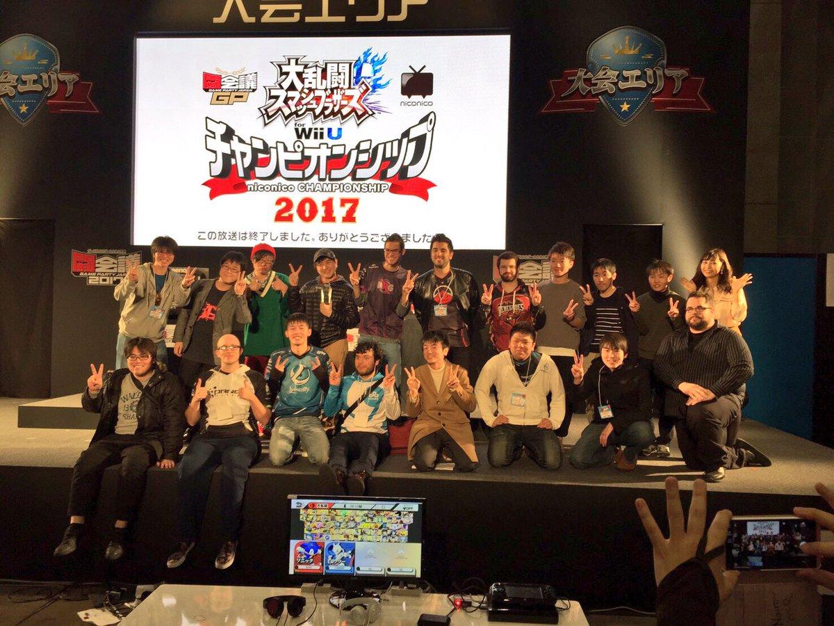 『大乱闘スマッシュブラザーズ for Wii U』niconicoチャンピオンシップ2017ありがと…