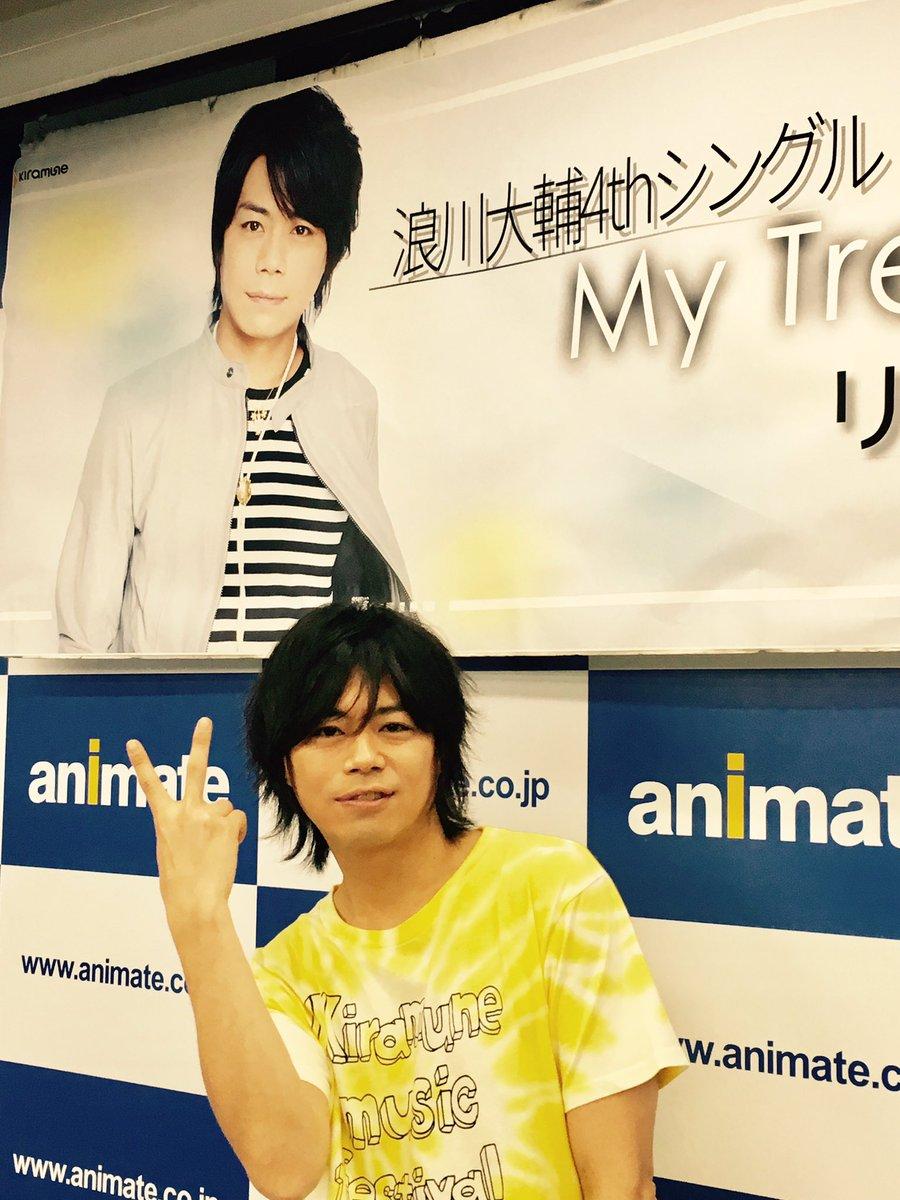 アニメイト新宿での、浪川大輔さんの4thシングル『My Treasure』発売記念イベント終了。ご来…