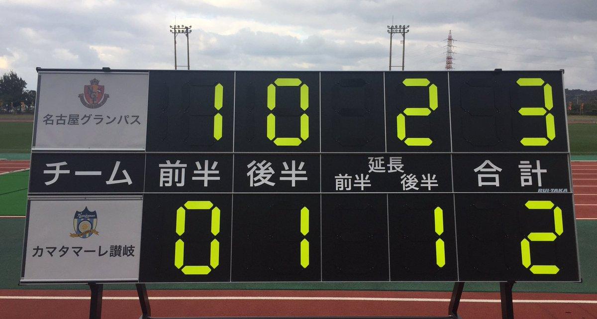 練習試合(45分×3本)  FT:名古屋グランパス 3 -  2 カマタマーレ讃岐  ⚽️ 櫛引一紀…