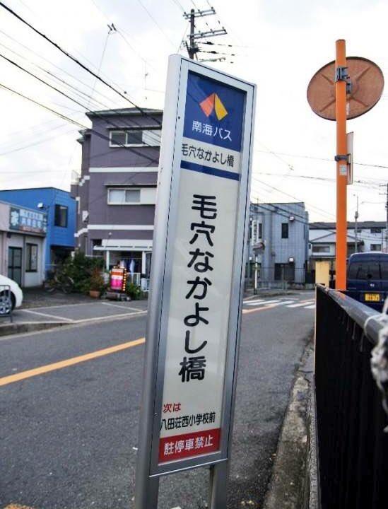 大阪府堺市にある、ステキな名前のバス停 pic.twitter.com/2orJQQRMYf