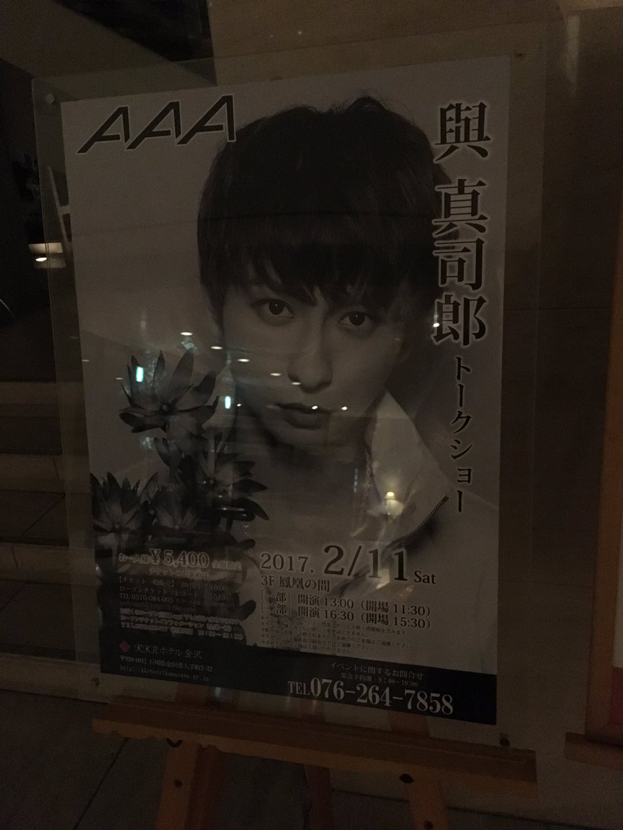 #AAA 與真司郎さんトークショー金沢1部2部ともに無事終了しました! 今学生に戻ったら、体育館裏で…