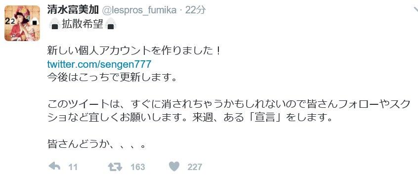 清水富美加ちゃんのこのツイートが事務所によって消されてしまったので、拡散してあげてください。 #清水…