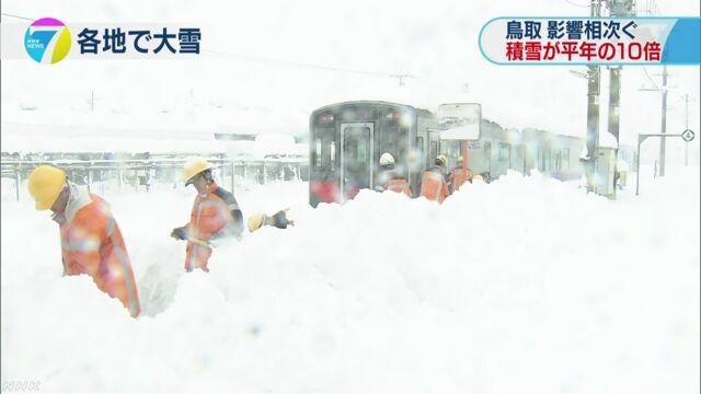 【JR山陰線 普通列車22時間ぶりに運転再開】大雪の影響でJR山陰線の駅では乗客26人が乗った普通列…