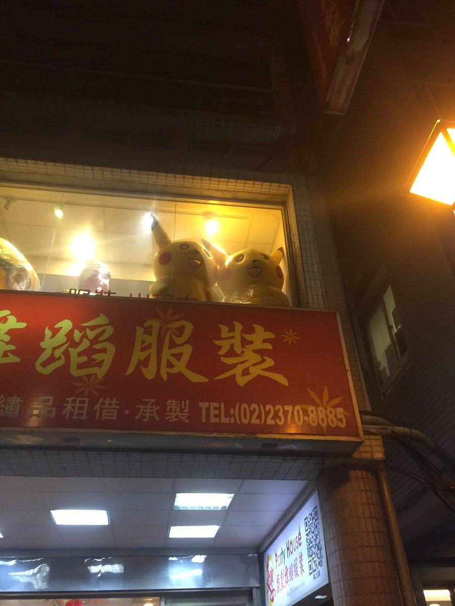 台湾ピカチュウに見られている かわいい