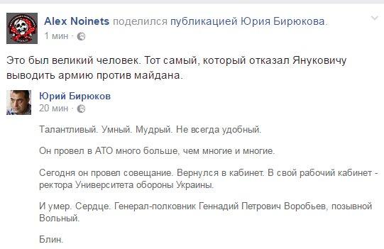 """""""Больно, что такие люди уходят именно сейчас"""", - Порошенко о смерти генерала Воробьева - Цензор.НЕТ 4578"""