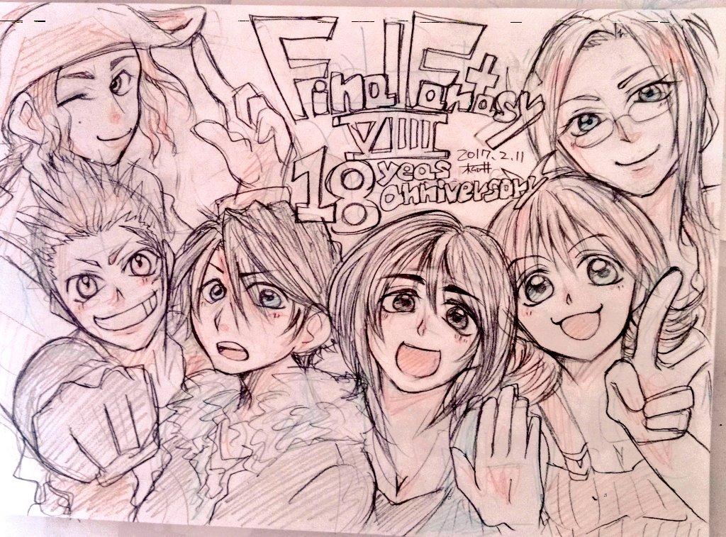 FFⅧ18周年おめでとうございます!!!!!!!!!!!!はじめてプレイしたFFで一番やり込んでたFFです!!!!!!大好き!!!!!!!!!!! えんぴつ書きで失礼(ノ∀`) #FF8_18th_anniversary