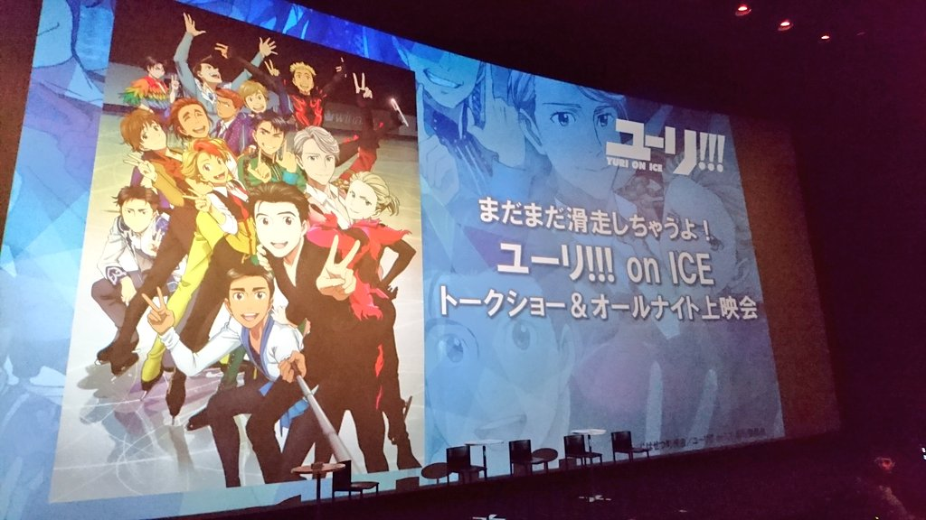 THE NEW ARTWORK AT THE YURI ON ICE ALL NIGHT EVENT…