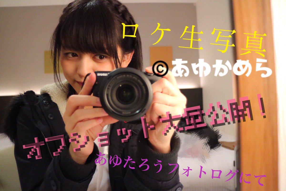【©︎あゆかめら】オフィシャルカメラマンから直接指導を受けている、あゆたろう(中村歩加)。  最近、…