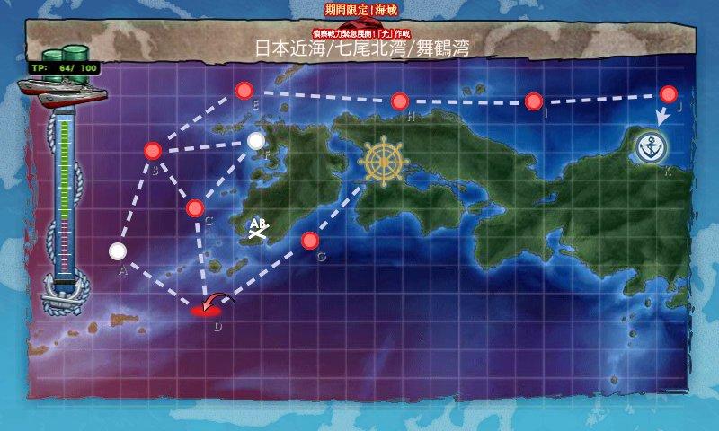 2017冬イベE1甲難易度 第一段階 輸送ゲージ100 輸送ゲージなんですが潜水艦編成で到達時35前…