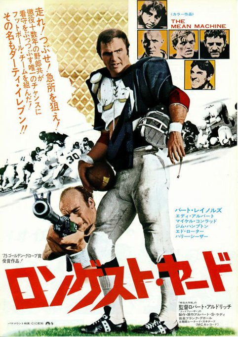 Happy birthday to Burt Reynolds - THE LONGEST YARD - 1974 - Japanese release poster