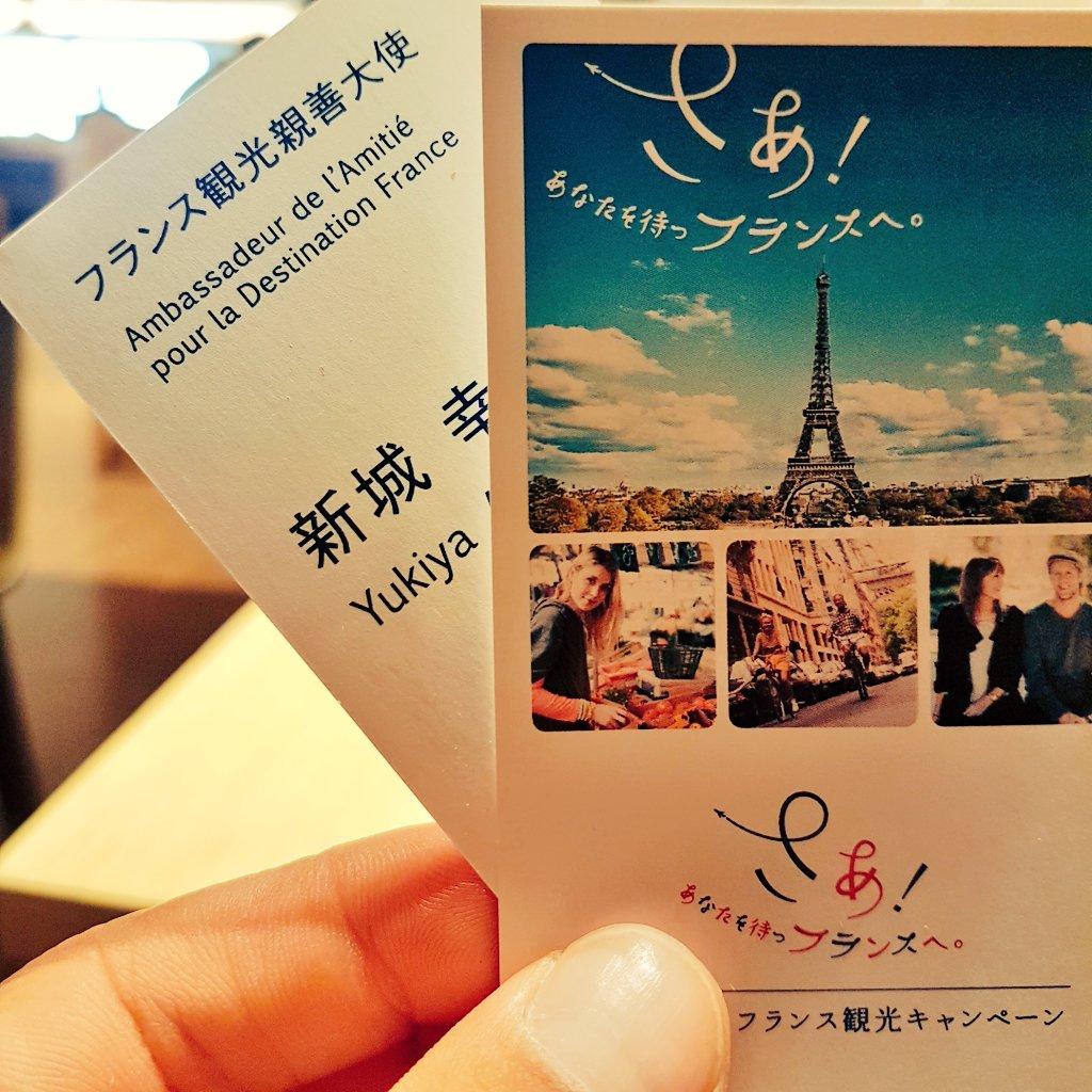 #さぁ!あなたを待つフランスへ。 #フランス観光親善大使